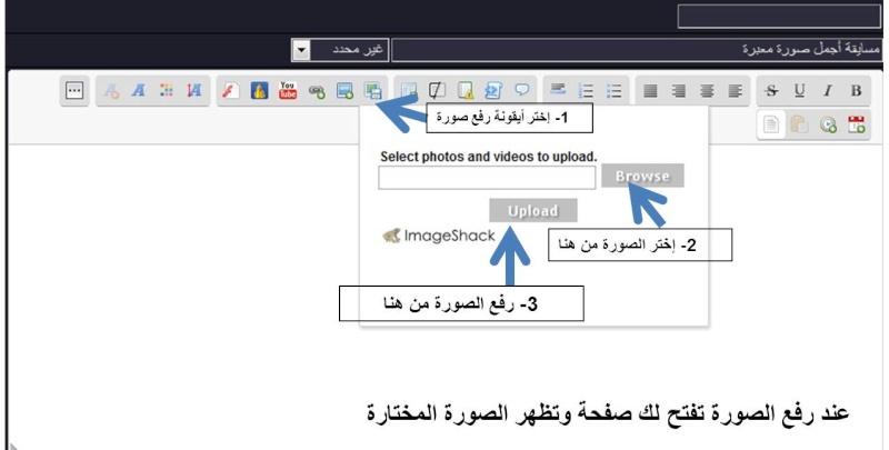 طريقة وضع صورة بالمنتدى للزوار Mousab10