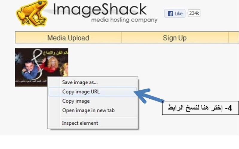 طريقة وضع صورة بالمنتدى للزوار Mousab11
