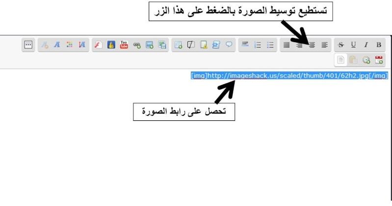 طريقة وضع صورة بالمنتدى للزوار Mousab13