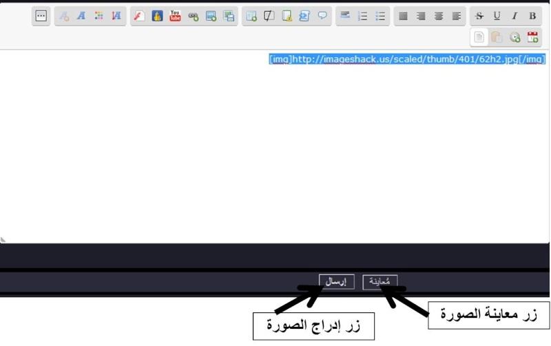 طريقة وضع صورة بالمنتدى للزوار Mousab14