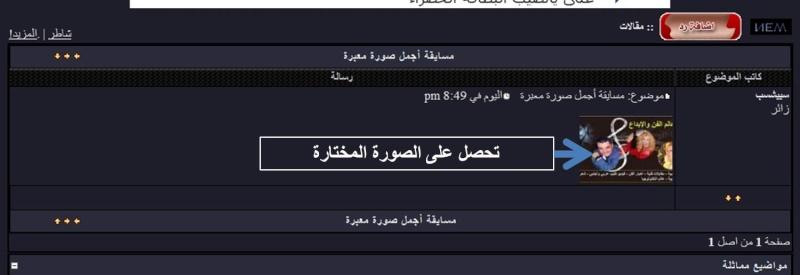 طريقة وضع صورة بالمنتدى للزوار Mousab16