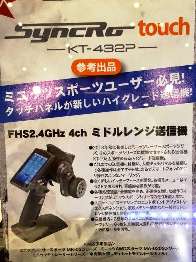 nouvelle radio pour MR03 Sport - la KT - 432P Kt432p10