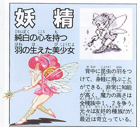 SaGa 2: Hihou Densetsu Saga2_12