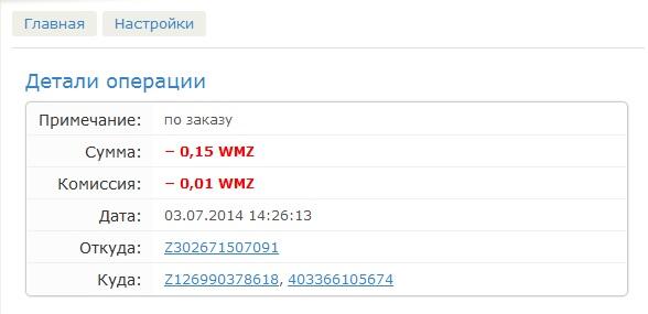 Cash4WM 184310