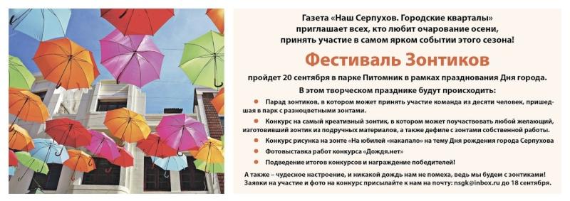 Фестиваль зонтиков Yvsnda10
