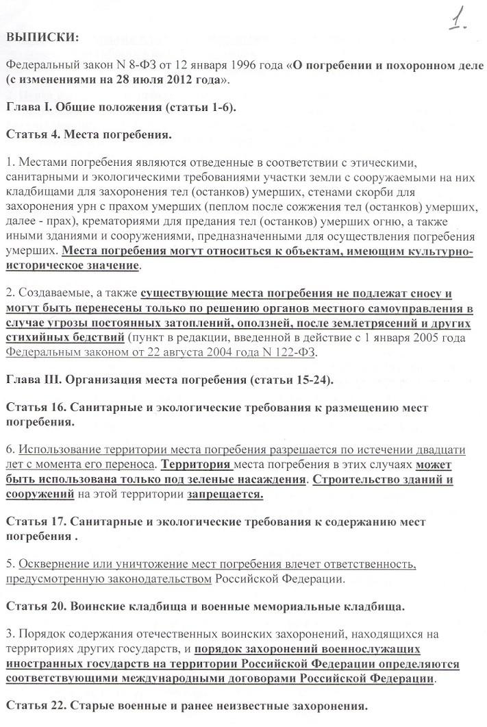 """Выписки из закона РФ № 8-ФЗ от 12.01.96 """"О погребении и похоронном деле"""" 148"""