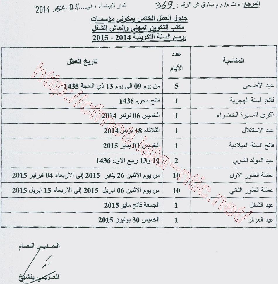 جدول العطل الخاص بمؤسسات التكوين المهني 2014 - 2015 Vacanc10
