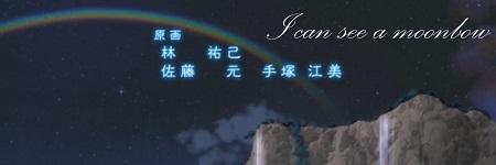 Moonbow 12-00110