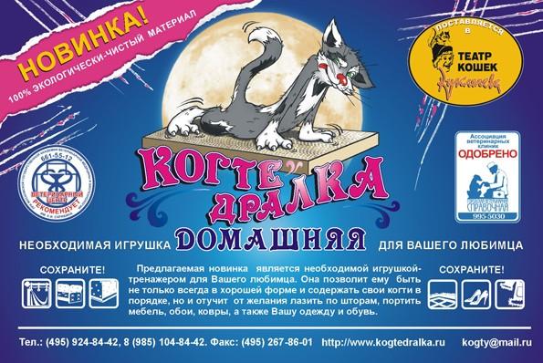 """Международная выставка кошек """"Удивительные кошки"""", 5 октября 2014, г. Сургут, ХМАО Listov10"""