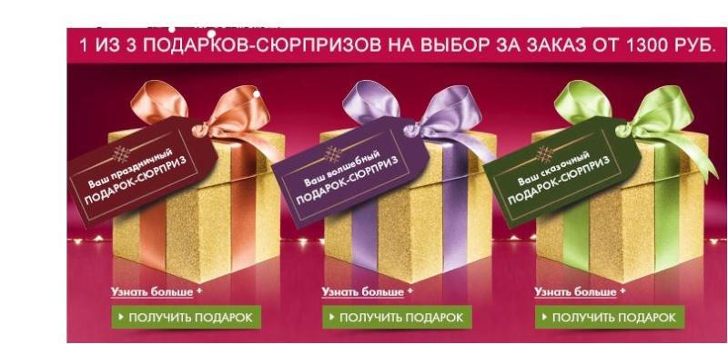 Подарки за заказ Mv12