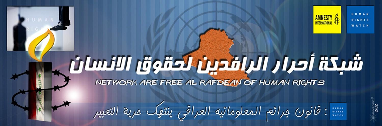 شبكة أحرار الرافدين لحقوق الانسان