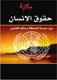 مكتبة حقوق الانسان بأدارة الناشط الحقوقي المحامي عبد الحكيم العراقي