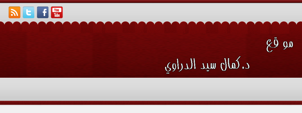 موقع د. كمال سيد الدراوي
