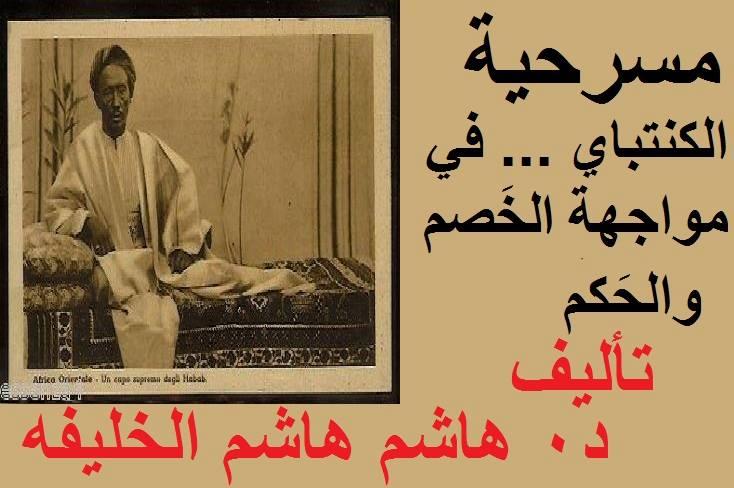 مسرحية . . الكنتباي ... في مواجهة الخَصم والحَكم 10300711