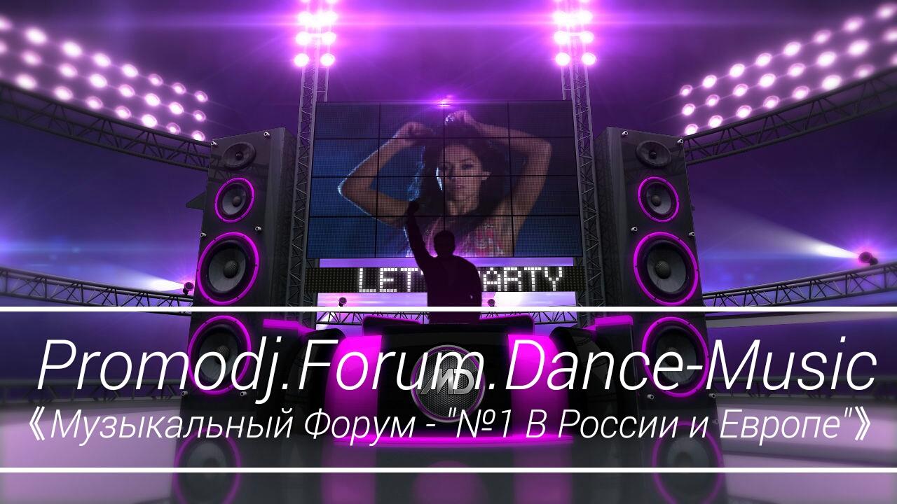 Promodj.Forum.Dance-Music   Музыкальный Форум №1 В России и Европе!