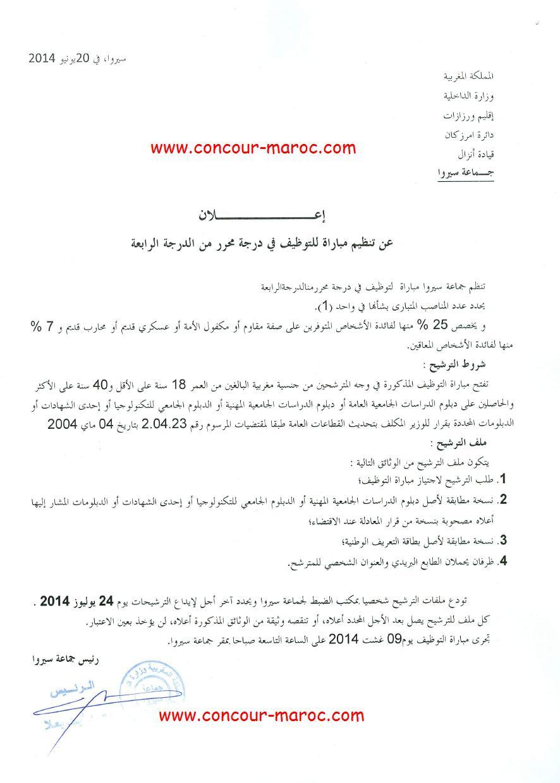جماعة سروا (إقليم ورزازات) : مباراة لتوظيف محرر من الدرجة الرابعة ~ سلم 8 (1 منصب) آخر أجل لإيداع الترشيحات 24 يوليوز 2014 Conco106