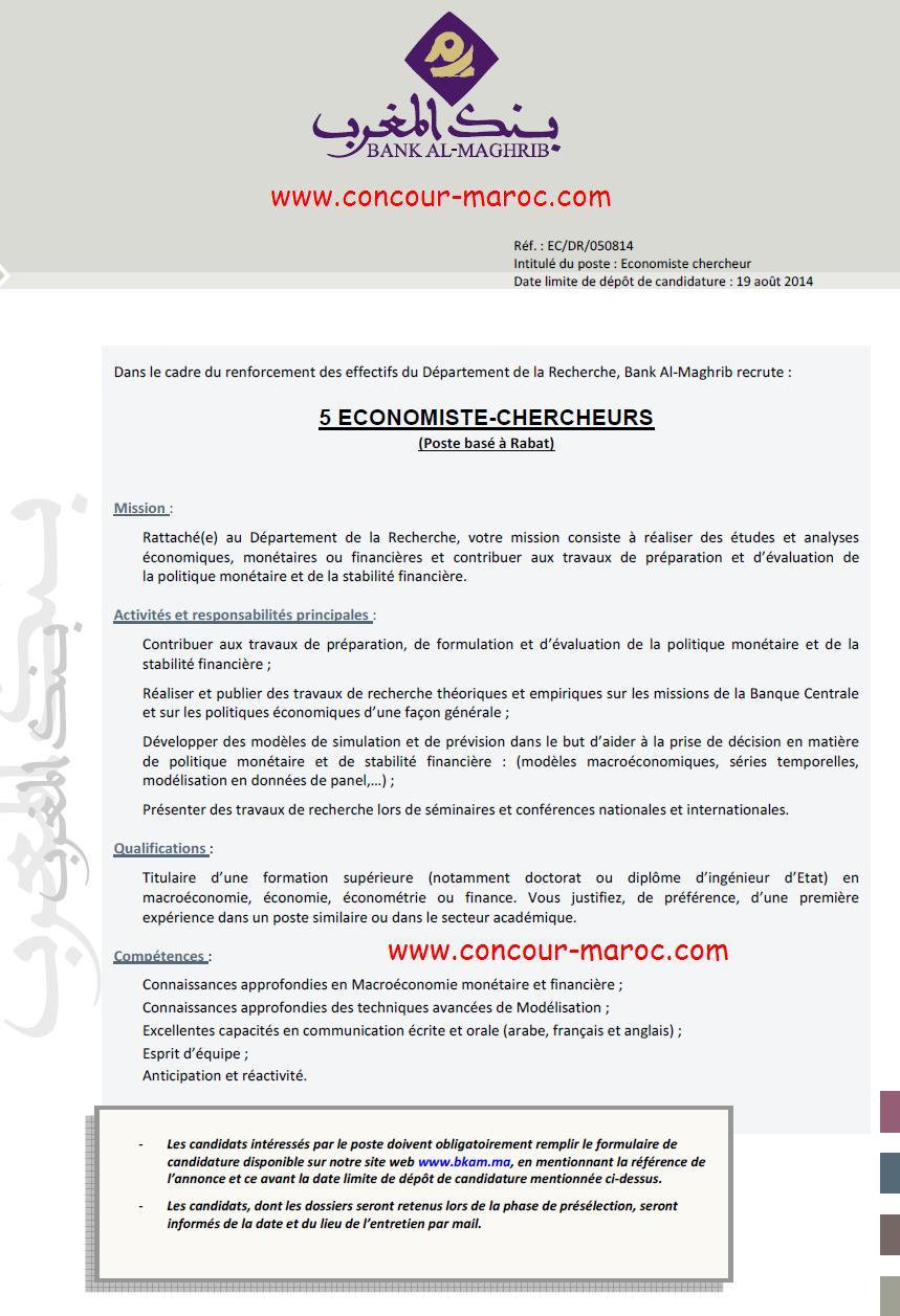 بنك المغرب : مباراة لتوظيف اقتصادي باحث (5 مناصب) آخر أجل لإيداع الترشيحات 19 غشت 2014 Conco126