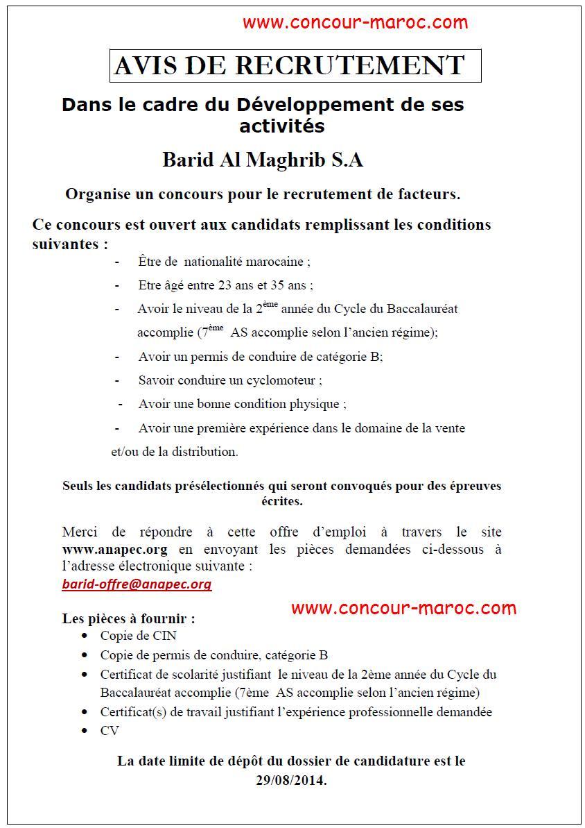 بريد المغرب : مباراة لتوظيف ساعي البريد (69 منصب) آخر أجل لإيداع الترشيحات 29 غشت 2014 Conco137