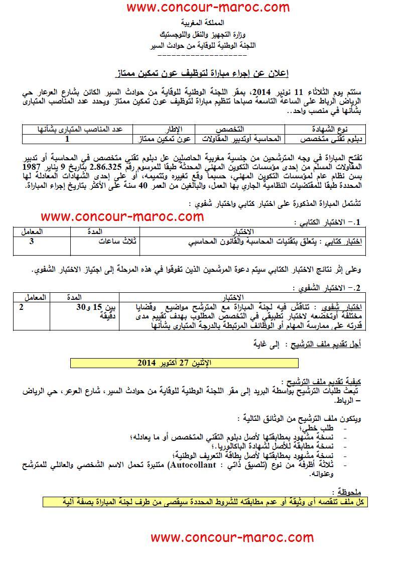 اللجنة الوطنية للوقاية من حوادث السير : مباراة لتوظيف عون تمكين ممتاز (1 منصب) و مهندس (1 منصب) آخر أجل لإيداع الترشيحات 27 اكتوبر 2014 Conco176