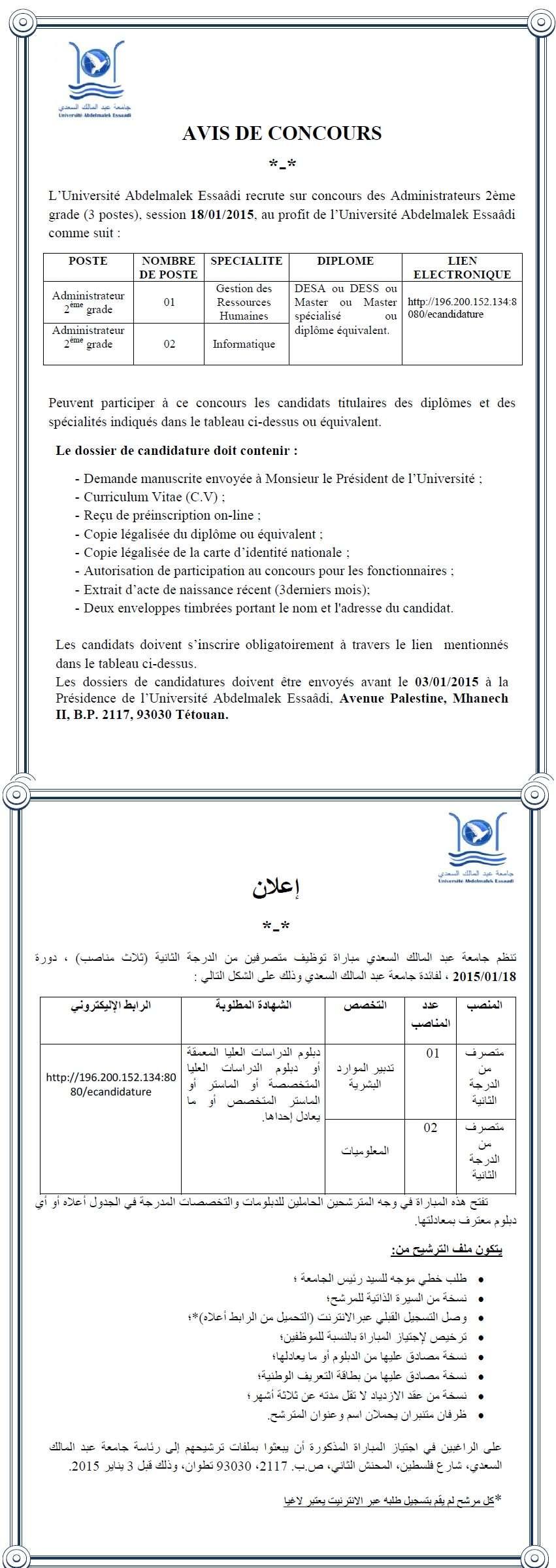 جامعة عبد المالك السعدي - تطوان : مباراة لتوظيف متصرفين من الدرجة الثانية (ثلاث مناصب) ، دورة 18/01/2015 (3 مناصب) خر أجل لإيداع الترشيحات 3 يناير 2015 Conco199