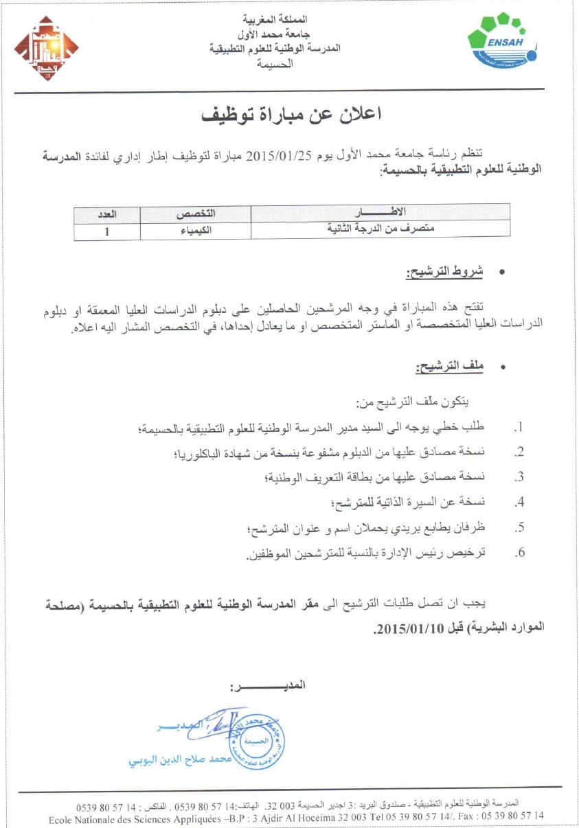 جامعة محمد الأول - وجدة : مباراة لتوظيف متصرف من الدرجة الثانية (كيمياء) (1 منصب) آخر أجل لإيداع الترشيحات 14 يناير 2015 Conco201