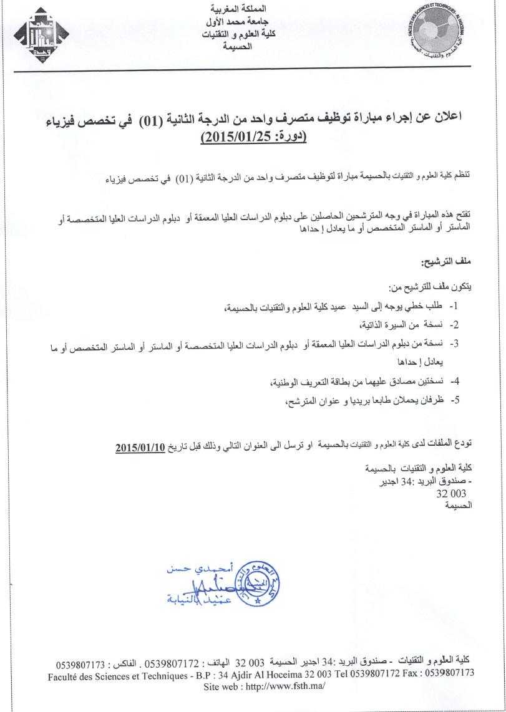 جامعة محمد الأول - وجدة : مباراة لتوظيف متصرف من الدرجة الثانية (فيزياء) (1 منصب) آخر أجل لإيداع الترشيحات 10 يناير 2015 Conco203