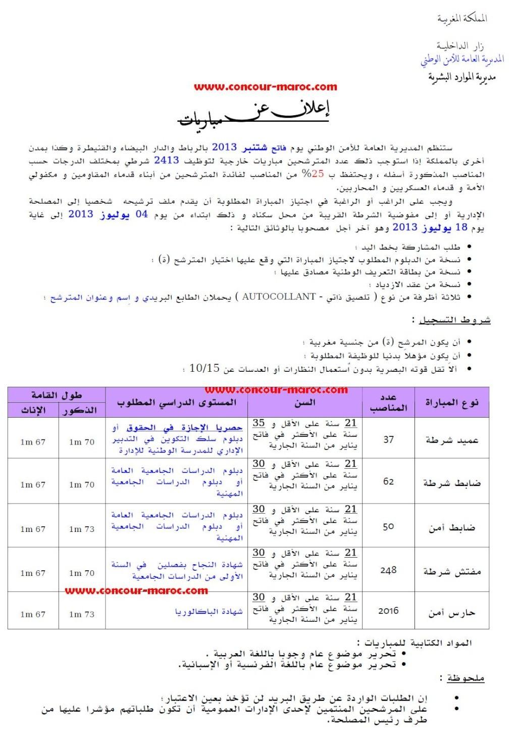 Direction Générale de la Sûreté Nationale : recrutement des Gardiens de la paix & Inspecteurs de police & Officiers de paix & de police & Commissaires avant le 18 juillet 2013  Concou19
