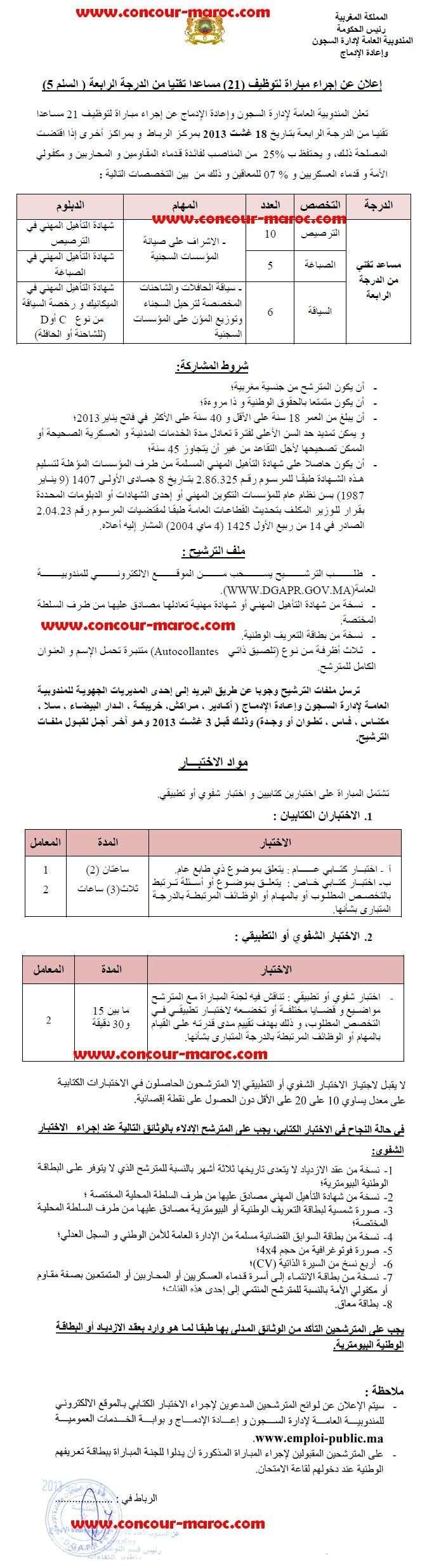 2013 Délégation générale à l'administration pénitentiaire et à la réinsertion : Avis de concours de recrutement de Adjoint technique 4ème grade (21 postes) avant le  3 août Concou35