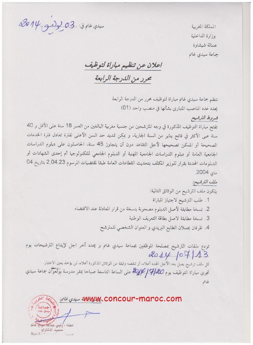 جماعة سيدي غانم (إقليم شيشاوة) : مباراة لتوظيف محرر من الدرجة الرابعة و مساعد تقني من الدرجة الرابعة آخر أجل لإيداع الترشيحات 13 يوليوز 2014 Concou72