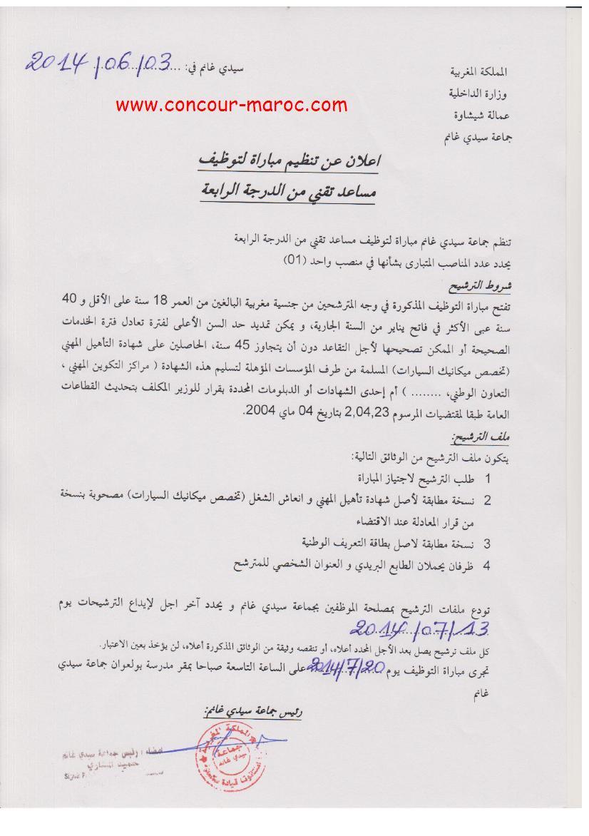 جماعة سيدي غانم (إقليم شيشاوة) : مباراة لتوظيف محرر من الدرجة الرابعة و مساعد تقني من الدرجة الرابعة آخر أجل لإيداع الترشيحات 13 يوليوز 2014 Concou73