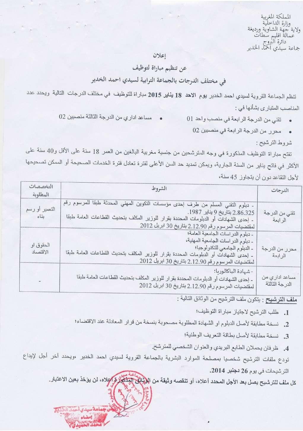 جماعة سيدي أحمد الخدير (إقليم سطات) : مباراة لتوظيف تقني من الدرجة الرابعة (1) و محرر من الدرجة الرابعة (2) و مساعد إداري من الدرجة الثالثة (2) آخر أجل 26 دجنبر 2014 Sans_t10