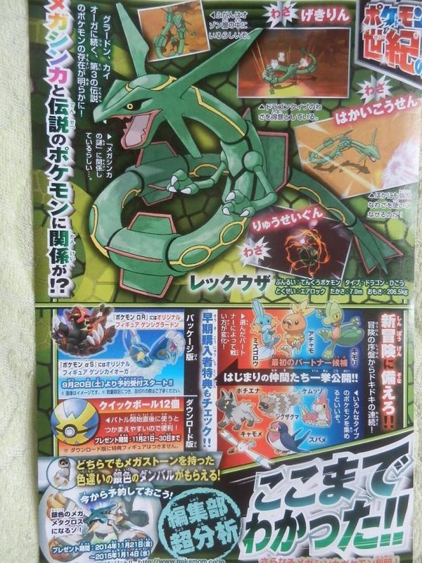 Pokemon Rubi Omega y Zafiro Alfa - Página 5 Bxohnl10