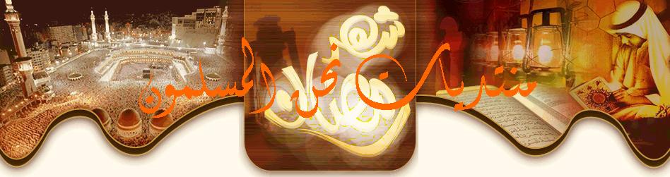 منتديات نحن المسلمون