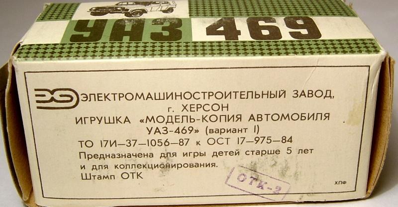 I modellini russi di Исаеff (Vadim) Ddd-4625