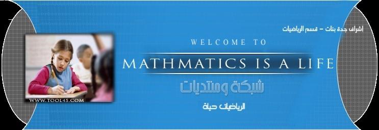 الرياضيات حياة