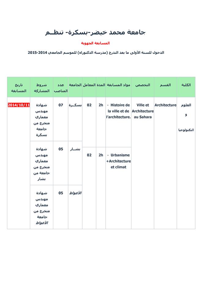 école doctorale (biskra ,bechar, laghouat)2014 10293610