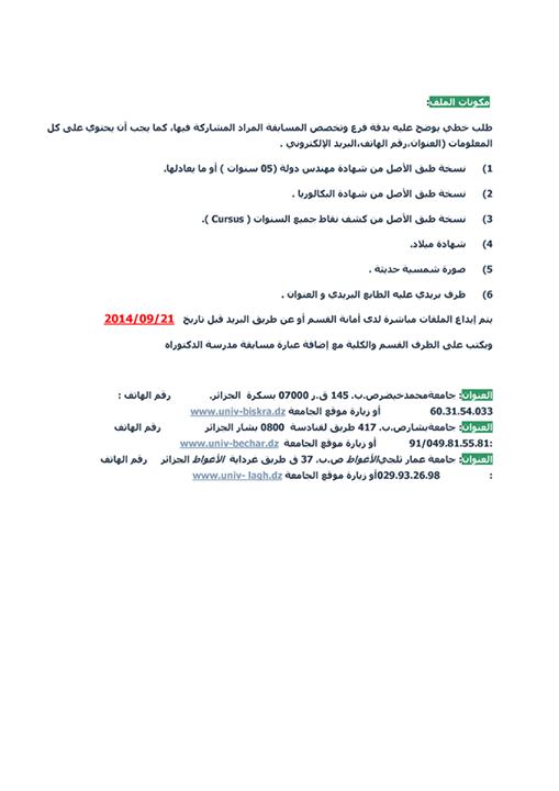 école doctorale (biskra ,bechar, laghouat)2014 10580210
