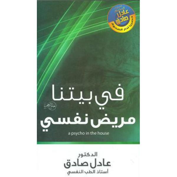 في بيتنا مريض نفسي د. عادل صادق 97897710