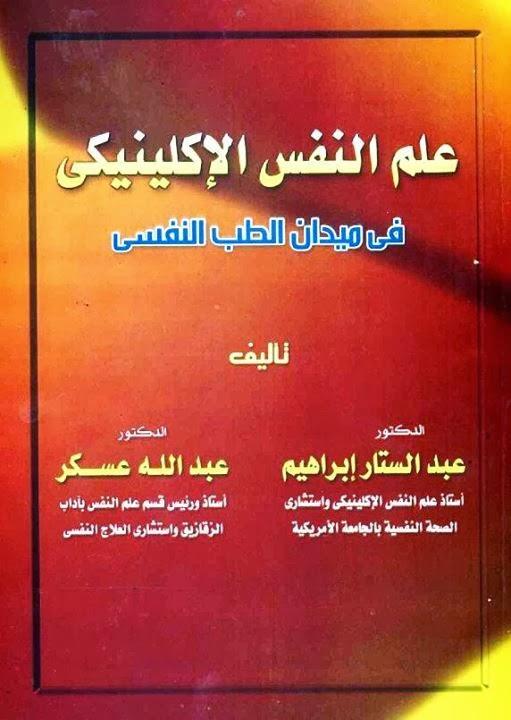 علم النفس الإكلينيكي في ميدان الطب النفسي د. عبد الستار إبراهيم، د. عبد الله عسكر D8b9d910