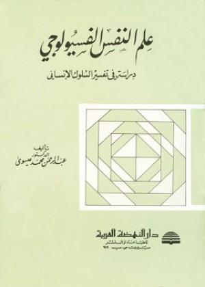 علم النفس الفسيولجي دراسة في تفسير السلوك الانساني عبد الرحمن العيسوي File_910