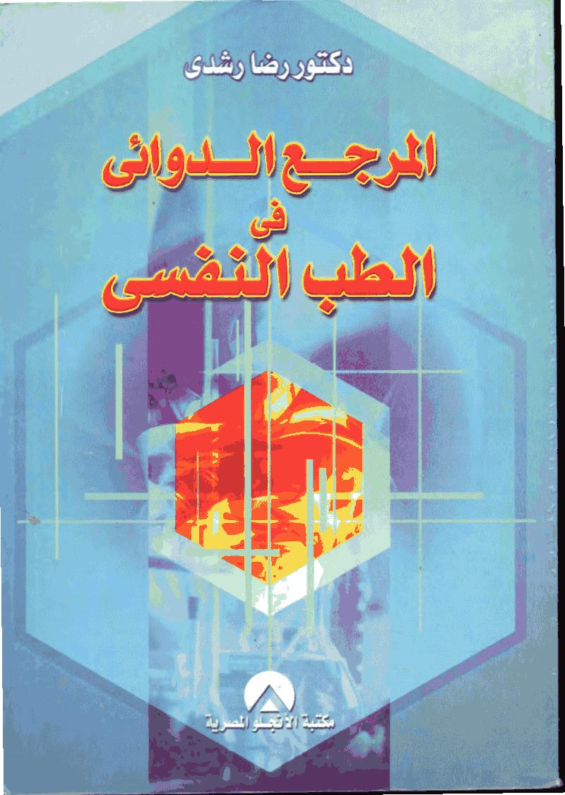 المرجع الدوائي في الطب النفسي  تأليف  رضا رشدي  Image10