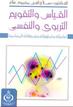 القياس والتقويم التربوي والنفسي pdf