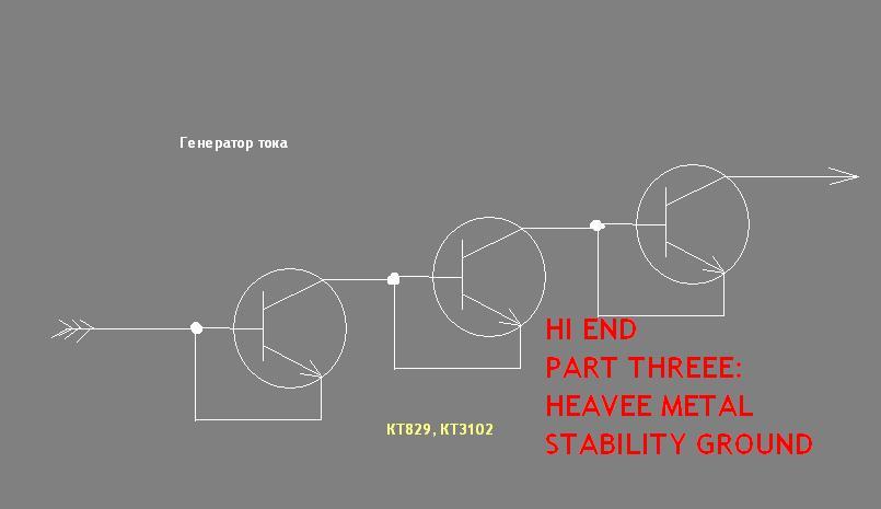 hi end - supply [[]] Генератор тока в питании Ddud_n10