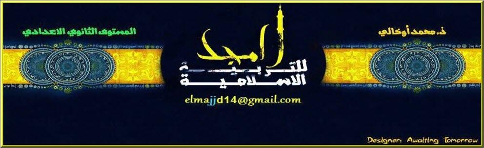 منتديات المجد للتربية الإسلامية