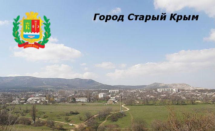 Форум Старого Крыма