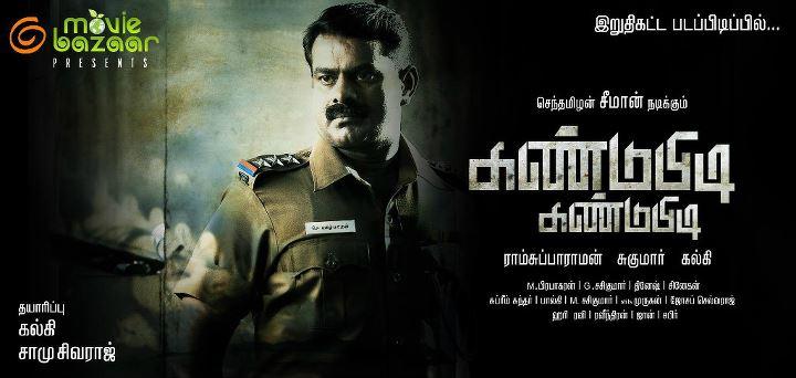 கண்டுபிடி கண்டுபிடி Movie Poster Kandup10