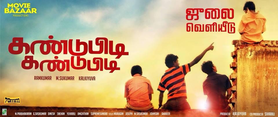 கண்டுபிடி கண்டுபிடி Movie Poster Kk10