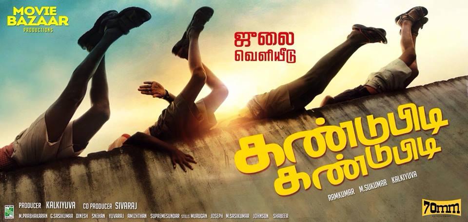 கண்டுபிடி கண்டுபிடி Movie Poster Kk11