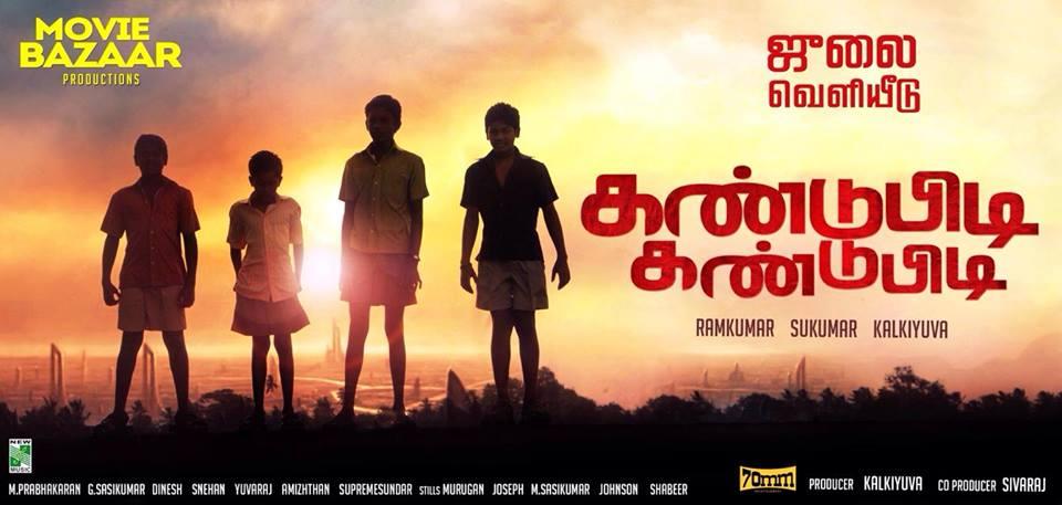 கண்டுபிடி கண்டுபிடி Movie Poster Kk12