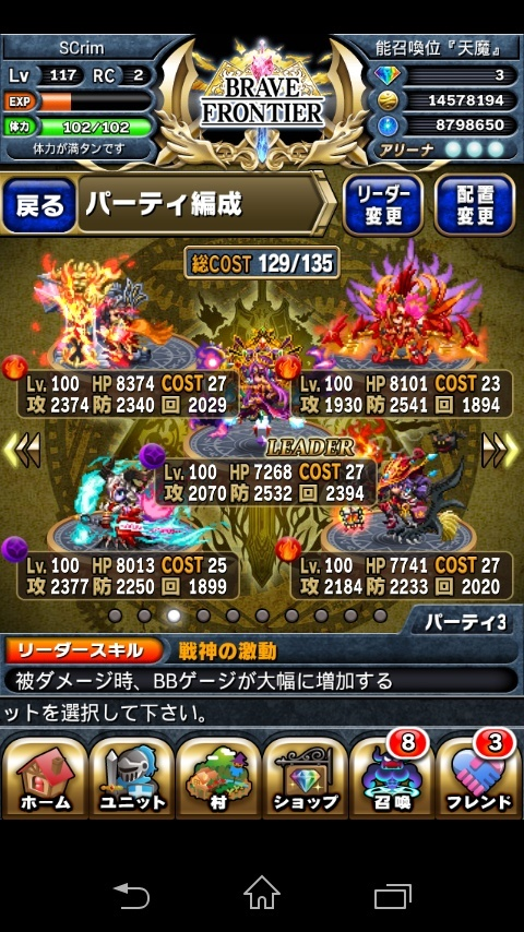 Brave Frontier - Page 4 Screen10